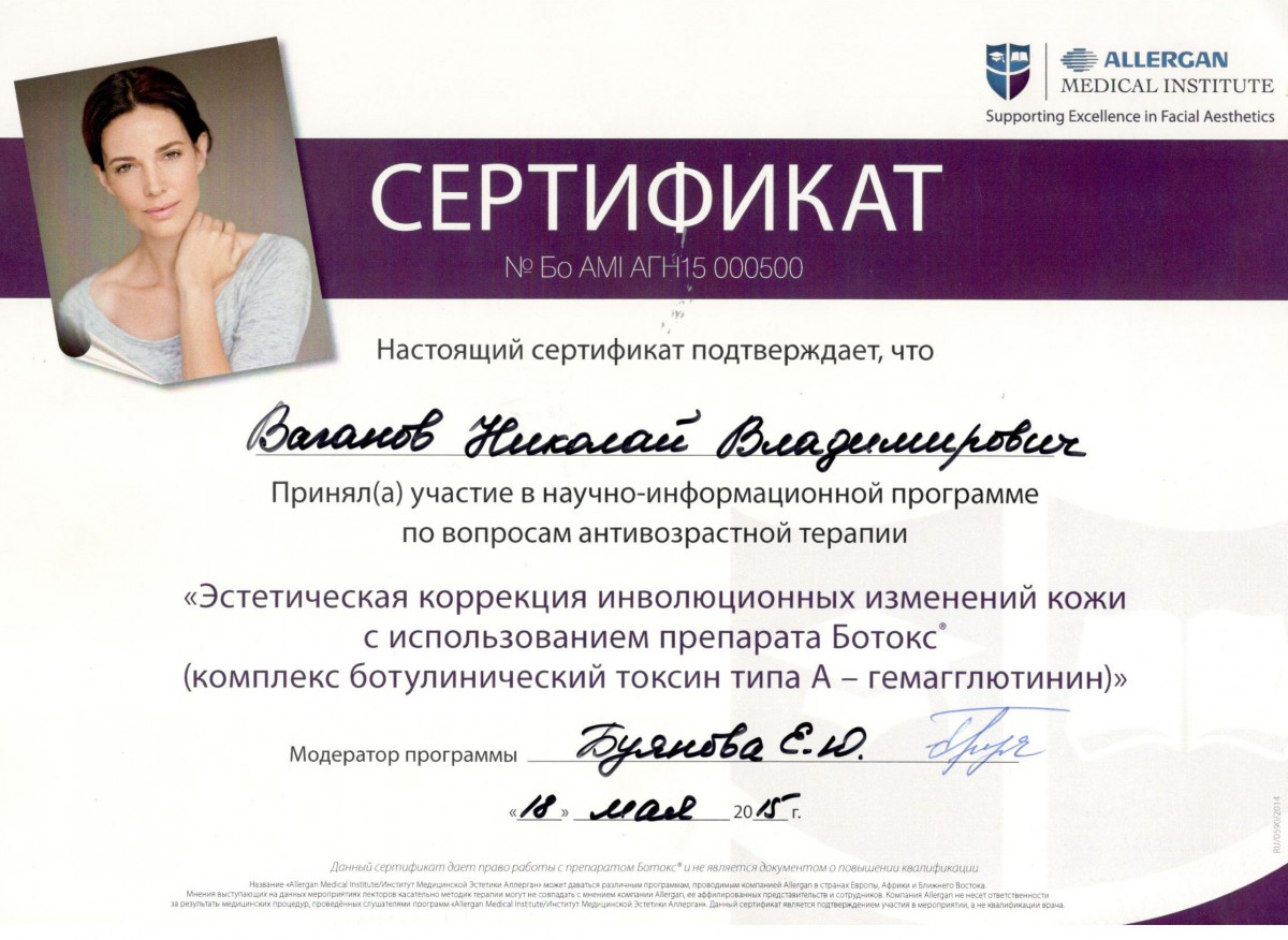 сертификат Allergan Medical Institute