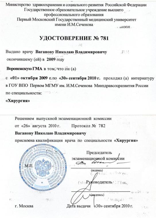 удостоверение министерства здравоохранения и социального развития Российской Федерации