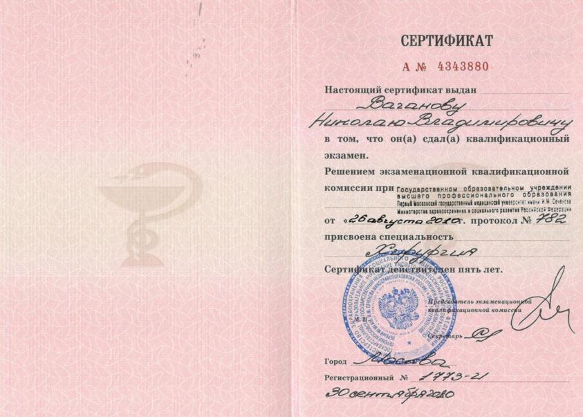 медицинский сертификат Ваганова Николая Владимировича