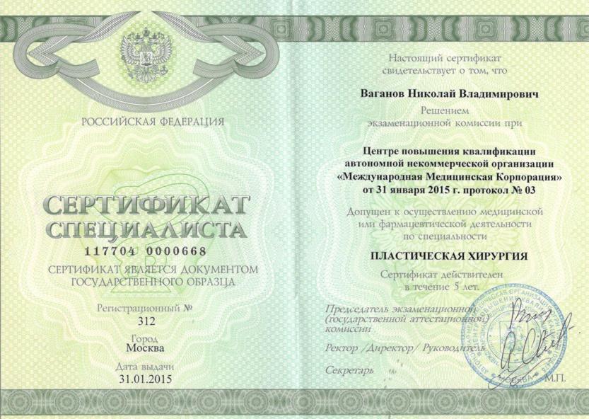 государственный сертификат специалиста Ваганова Николая Владимировича