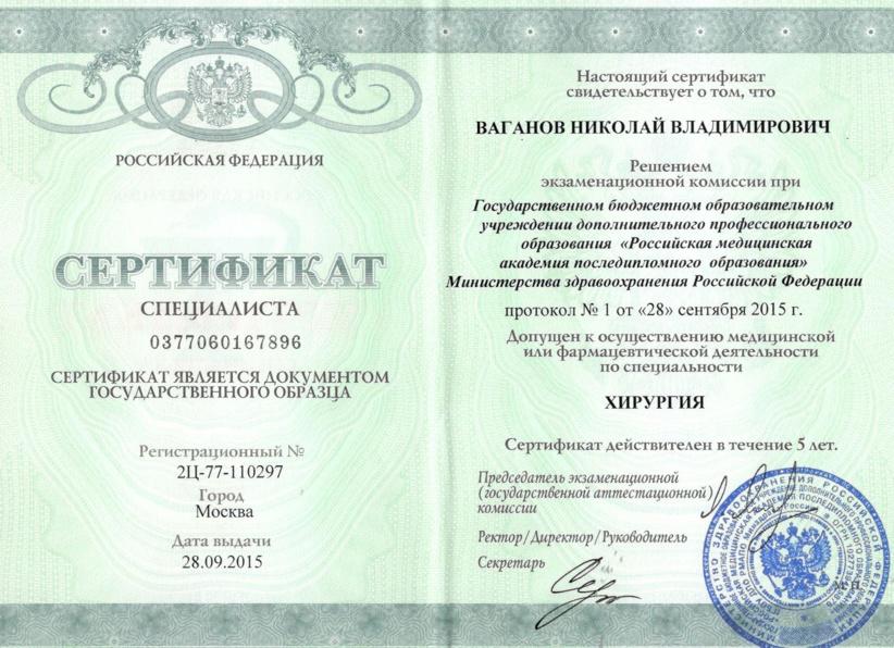 государственный медицинский сертификат