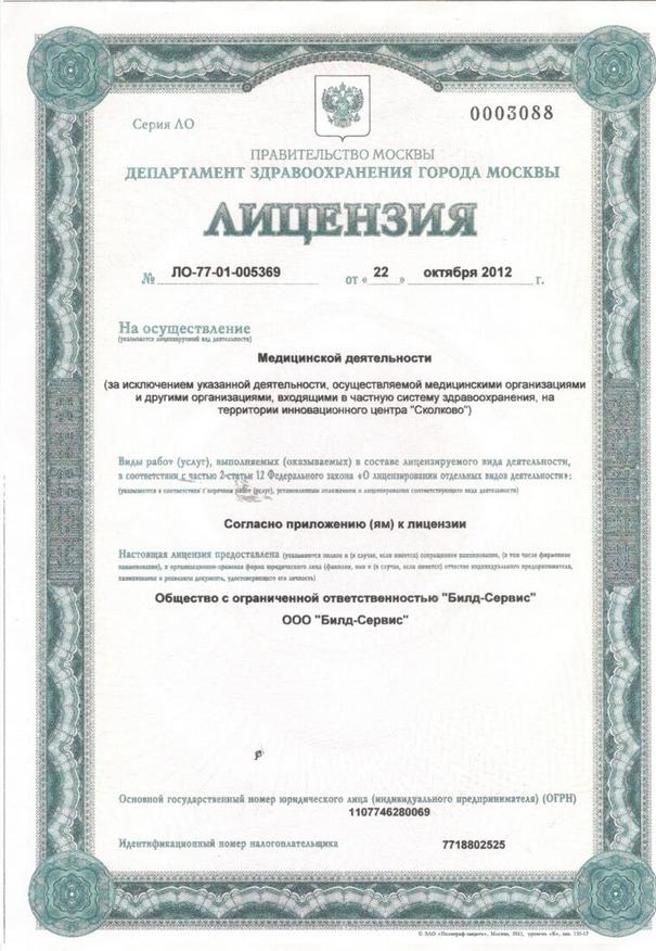 лицензия на занятие медицинской деятельностью