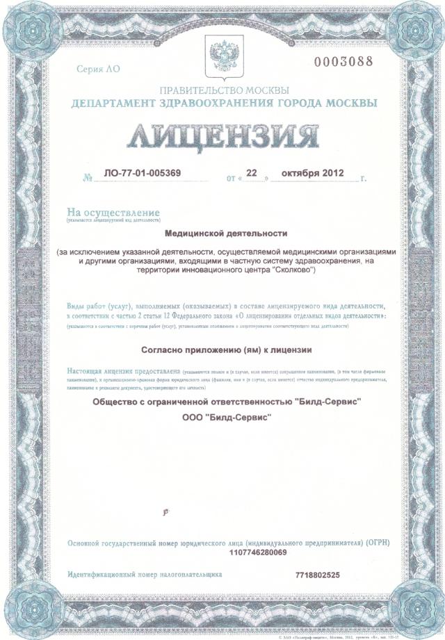 лицензия на занятие медицинской деятельностью № ЛО-77-01-005369