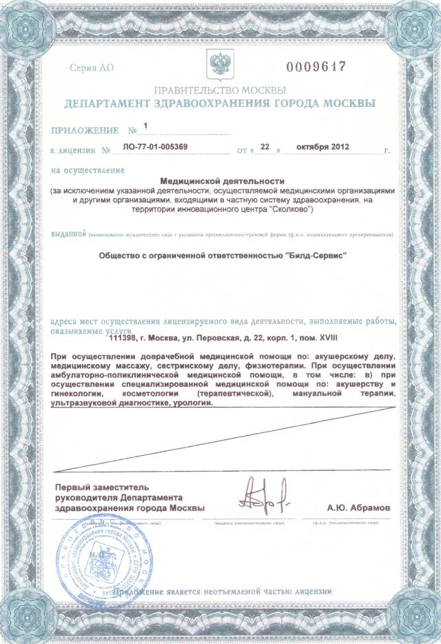официальная медицинская лицензия Дасклиник
