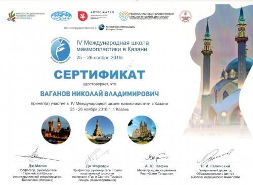 сертификат 4 международной школы маммопластики в Казани